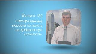 Бухгалтерский вестник ИРСОТ 152. Четыре важные новости по налогу на добавленную стоимость