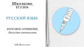 Русский язык. Итоговое сочинение. Последние наставления. ЕГЭ 2018