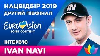IVAN NAVI ЄВРОБАЧЕННЯ-2019 УКРАЇНА ЕКСКЛЮЗИВ