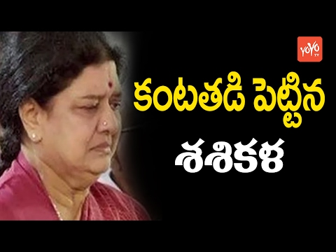 కంట తడి పెట్టిన శశికళ! Tamil Nadu Politics - Sasikala Has No Sympathy In Public! | YOYO TV Channel