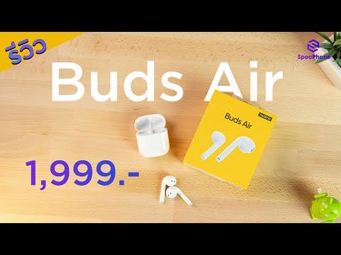 รีวิว realme Buds Air หูฟังไร้สาย True Wireless สุดคุ้ม BT 5.0 ฟีเจอร์เยอะ ราคาน่าคบ 1,999 บาท - วันที่ 28 Jan 2020