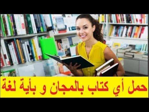 كتاب مت فارغا مترجم pdf تحميل