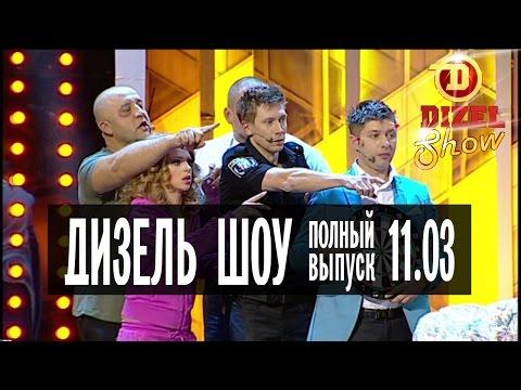 Дизель Шоу - 8 полный выпуск — 11.03.2016 thumbnail