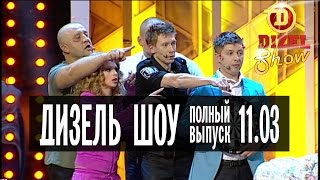 Дизель Шоу - 8 полный выпуск — 11.03.2016