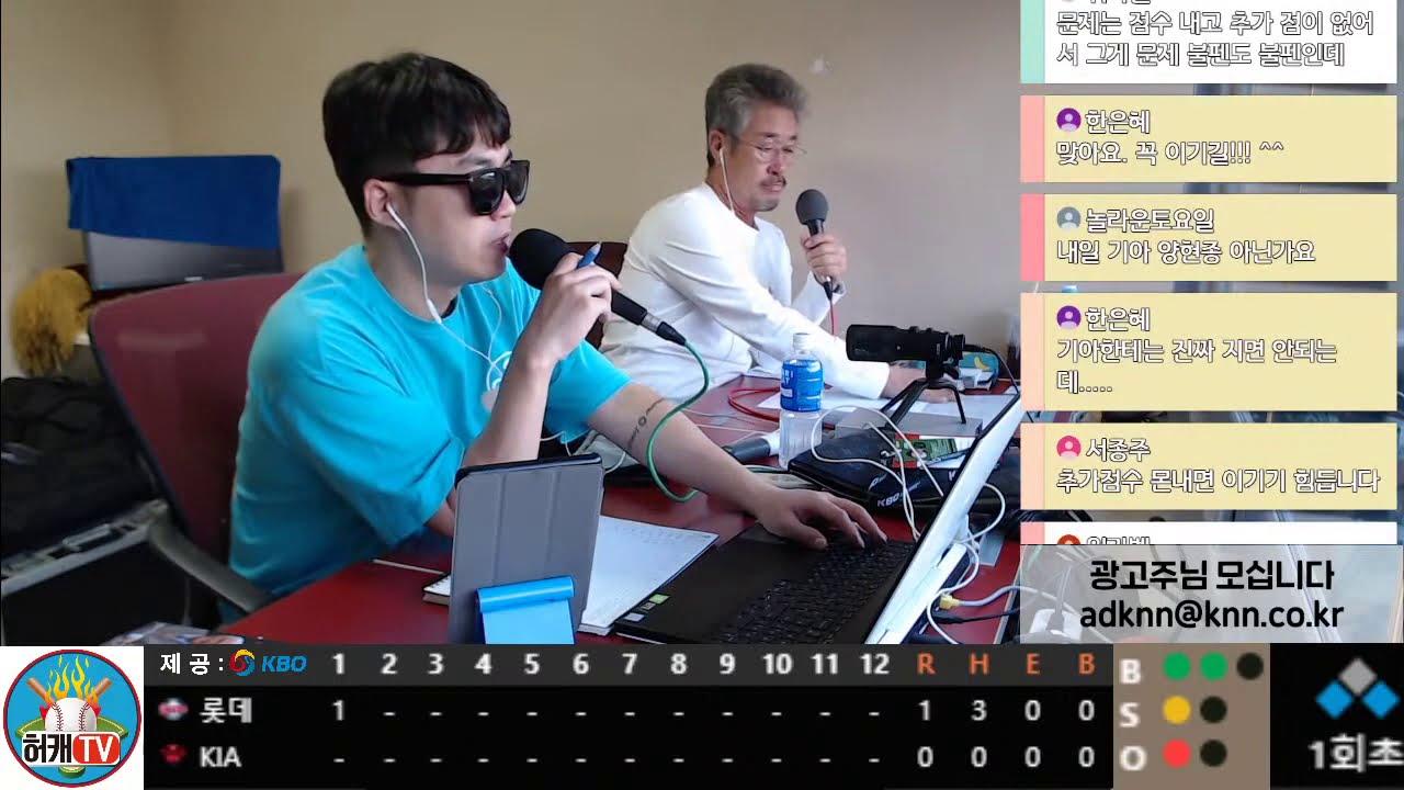 [허캐TV] 롯데(이승헌) vs 기아(이민우) 아직 한발 남았다.. 0926