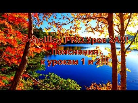 ФотоШоу PRO Урок 2А!!! Пояснение к урокам 1 и 2!!! Установка эффектов в программу ФотоШоу PRO!!!