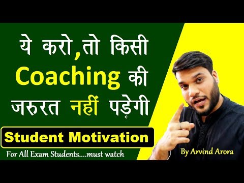 Save Money of Your Parents | Watch it & Got selected in exam without coaching By Er. Arvind Arora