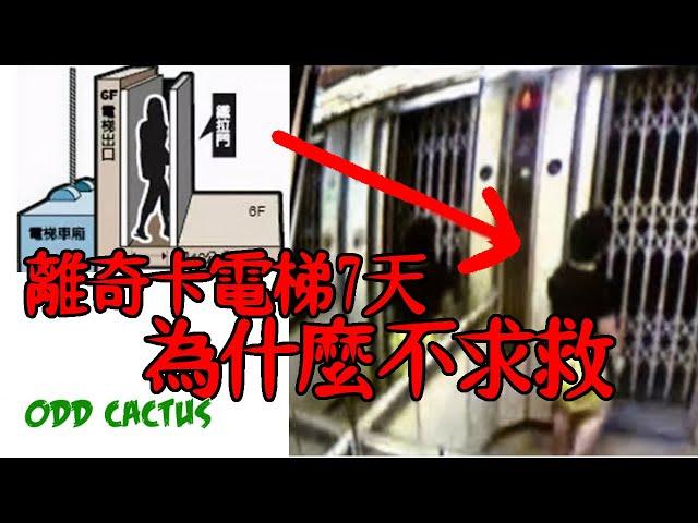 離奇被困在電梯夾層整整七天 卡在詭異地方的真實案件