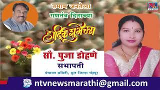 NTV NEWS MARATHI -तमाम जनतेला गणतंत्र दिनाच्या हार्दिक हार्दिक शुभेच्छा -  सौ. पुजा डोहणे