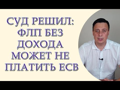 Суд решил: ФЛП без дохода может не платить ЕСВ