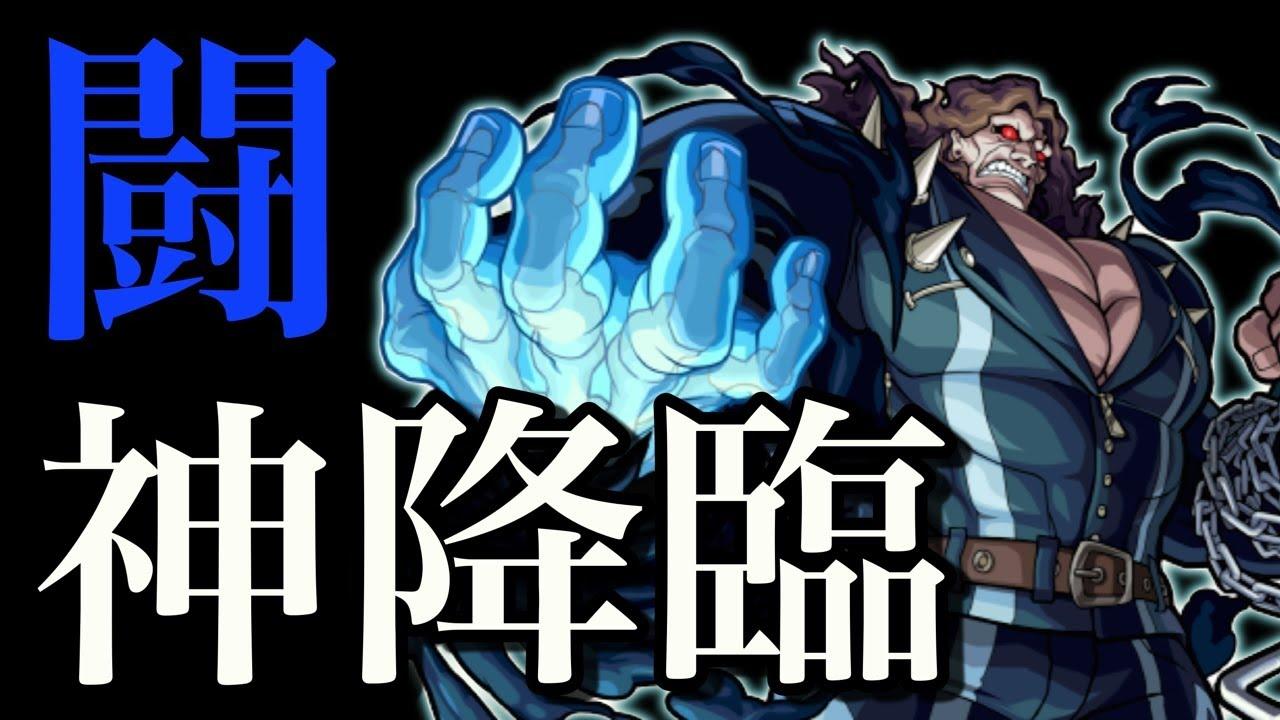 【怪物彈珠】水之鬥神 多姆 ドゥーム 初見「做出毀滅審判的水之鬪神」(水鬥神) | Doovi