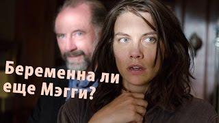 Ходячие мертвецы 7 сезон 5 серия: Возвращение в Хиллтоп (СПОЙЛЕРЫ)