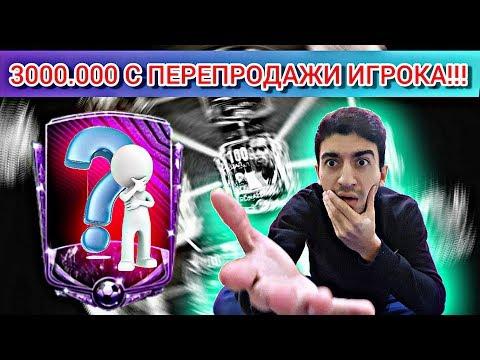 НЕРЕАЛЬНЫЙ ФИЛЬТР! 3000.000 ЗА 1 МИНУТУ в Fifa Mobile 20! НЕ КЛИКБЕЙТ. Fifer G