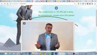 Обзор курса «Голубой Океан ВКонтакте»