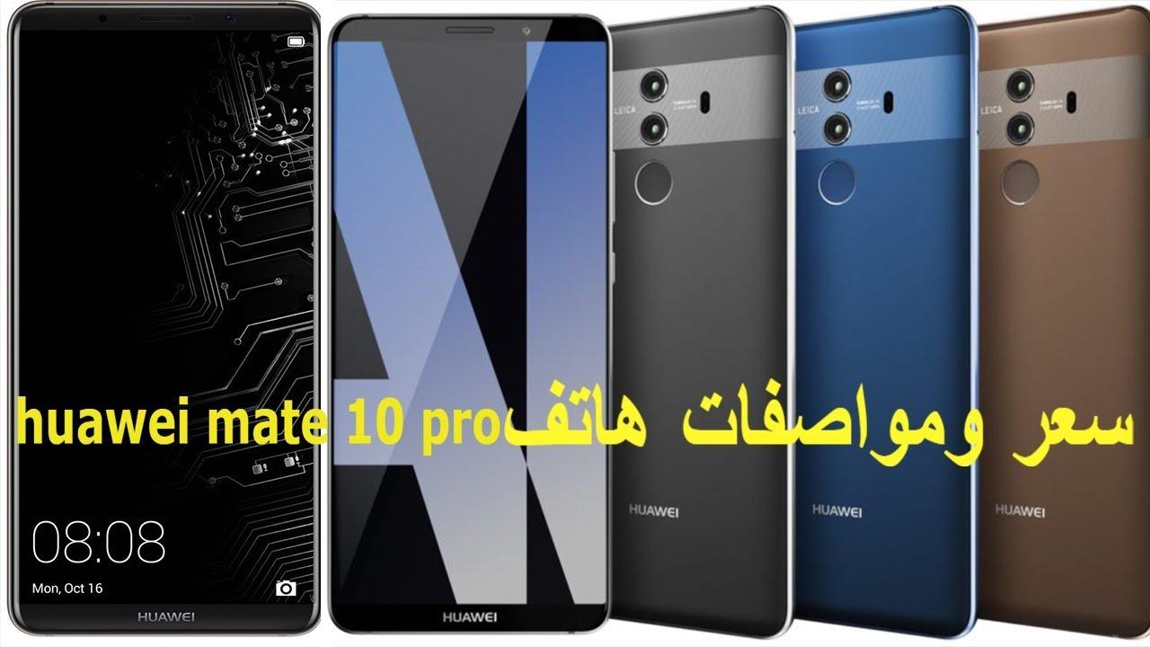 cce766f65  سعر ومواصفات هاتف Huawei mate 10 pro - YouTube