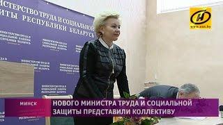 Нового министра труда и социальной защиты Беларуси представили коллективу