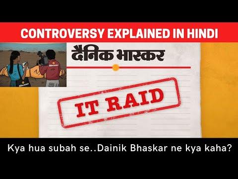 Dainik bhaskar raid news in Hindi   Dainik bhaskar response   Bharat Samachar offices raid   Mayank