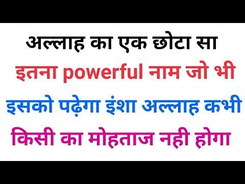 Allah ka bhot hi powerful naam    Jo Bhi padhe Khush Ho jaye....