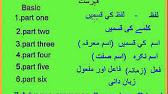 Urdu Grammar Part 6 - 4 Sabqe and Lahaqe - YouTube