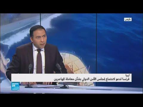 فرنسا تدعو لاجتماع لمجلس الأمن الدولي بشأن سوء معاملة المهاجرين في ليبيا  - 17:23-2017 / 11 / 23