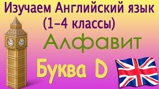 Видеокурс английского языка (1-4 классы) Алфавит. Буква D. Урок 4