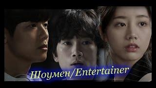 Видео к дораме Шоумен / The video for drama: Entertainers / Tantara / 딴따라