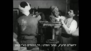 Какой была еврейская жизнь в Палестине 104 года назад?