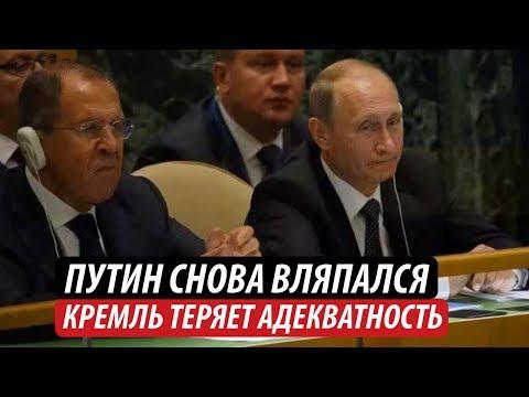 Путин снова вляпался. Кремль теряет адекватность