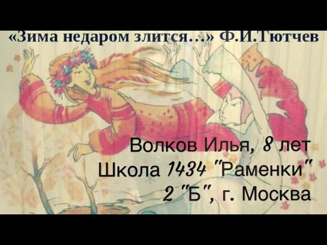 Изображение предпросмотра прочтения – ИльяВолков читает произведение «Весна (Зима не даром злится…)» Ф.И.Тютчева