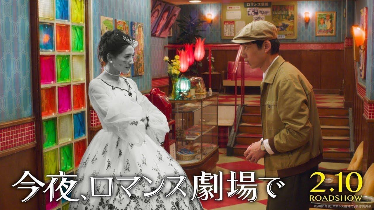 映画『今夜、ロマンス劇場で』予告編【HD】2018年2月10日(土)公開