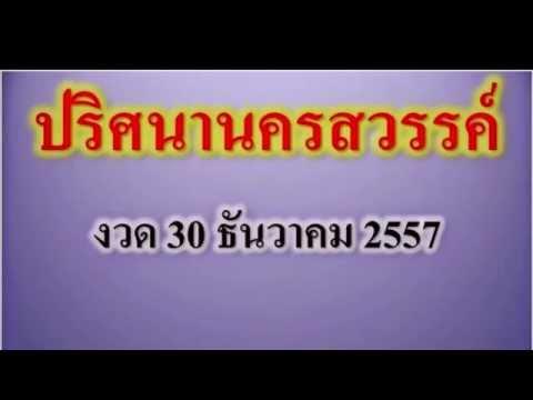 หวย เลขเด็ดงวดนี้ ปริศนานครสวรรค์  30/12/57 ส่งท้ายปี 57