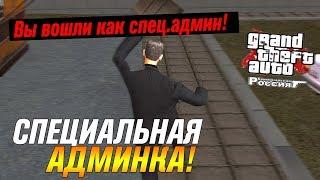 "СПЕЦИАЛЬНАЯ ""АДМИНКА"" ДЛЯ ЮТУБЕРА НА АМАЗИНГЕ - GTA CRMP (AMAZING RP)"