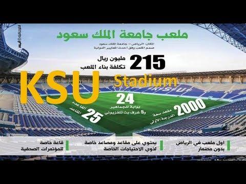 Ksu Stadium استاد جامعة الملك سعود King Saud University Stadium Youtube