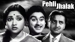 Kishore Kumar Old Hindi Movie | Pehli Jhalak | Vyjayanthimala | Old Bollywood Movie