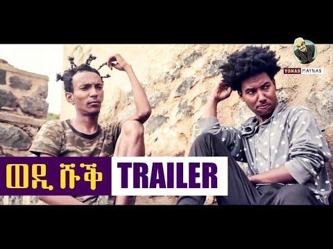 Yonas Maynas - Wedi Shuq - TRAILER (New Eritrean Comedy 2017)