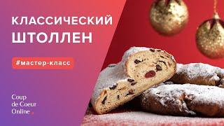 Как приготовить Рождественский Штоллен (пошаговый рецепт) ☆ Классический рецепт