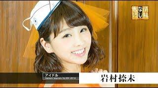「ダメ人間界のカリスマ」 岩村捺未(25歳) 職業:アイドル Natsumi Iwam...