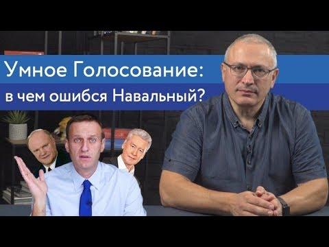 Умное Голосование: в чем ошибся Навальный?  Блог Ходорковского   14+