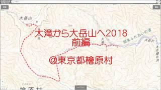 大滝から大岳山へ2018前編・登山口から大岳神社@東京都檜原村
