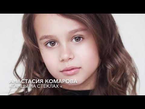 """Анастасия Комарова """"Танцы на стёклах"""""""