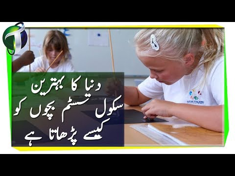 The Best Education System | Finland | Urdu Hindi