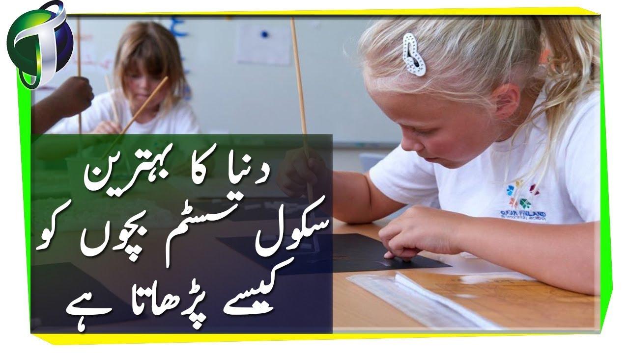 The Best Education System   Finland   Urdu Hindi
