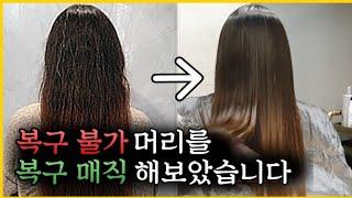 어떡하죠?[탈색머리]곱슬머릿결관리...복구매직 상한머릿결 (녹은머리,탄머리) What should I do? [Bleached hair] [curly burning hair]