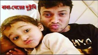 ব্যস্ত বাবাকে কাছে পেয়ে যা করল সাকিব কন্যা আয়লানা // Shakib Al Hasan & His Daughter funny Video