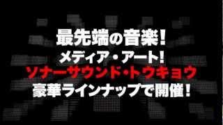 SonarSound Tokyo 2012 - 4/21sat & 4/22sun @ ageHa/Studio Coast
