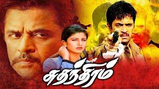 Sudhandhiram Full Movie # Arjun Super Hit Action Movies # Tamil Entertainment Full Movie HD