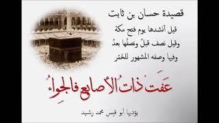 عَفَتْ ذاتُ الأصابع فالجِواءُ / أنشدها حسّان بن ثابت يوم فتح مكة
