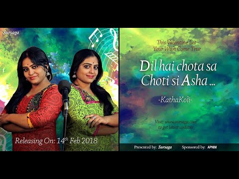 Dil hai Chota sa (दिल है छोटा सा) Cover Song by - Koyel & Payel