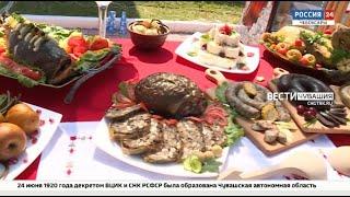 В Чебоксарах прошел фестиваль национальной кухни \