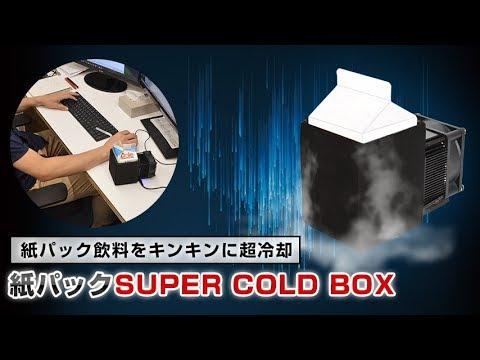 『紙パック飲料をキンキンに超冷却 「紙パックSUPER COLD BOX」』を発売開始